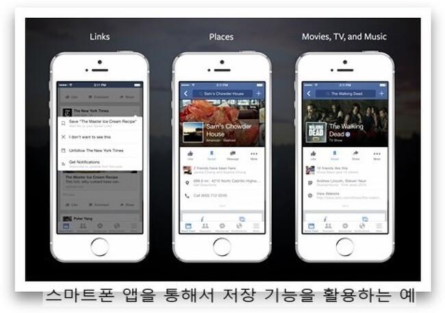 페이스북, 새롭게 등장한 기능 '저장하기' 사용법