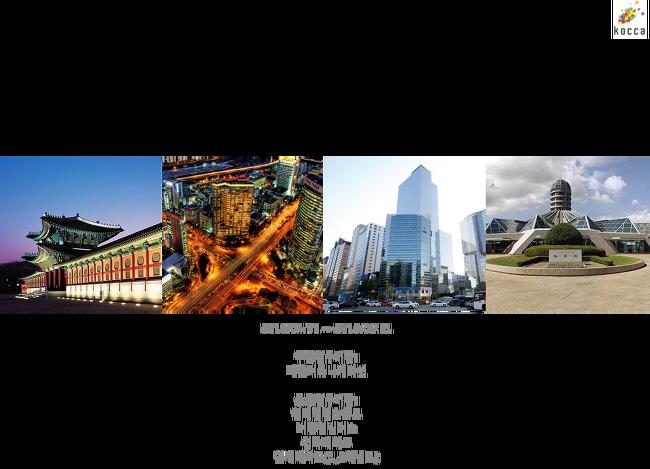 Capture Korea : 멀티 영상 기반 3차원 실사 모델 생성 및 활용 기술