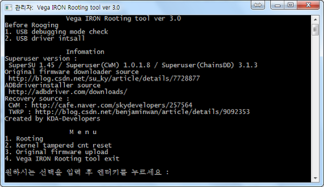 IM-A870 Rooting tool 3.0