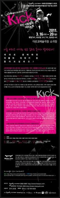 모던테이블 댄스콘서트_ KICK 차인 사람들의 러브노트