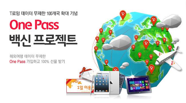 [이벤트] 해외여행 떠나기 전, 미리미리 T로밍 데이터무제한 'OnePass 백신' 맞으세요!!