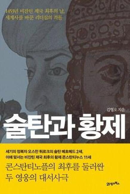 [부산일보]잠깐읽기 - 1453년 비잔틴 제국 최후의 순간 재조명