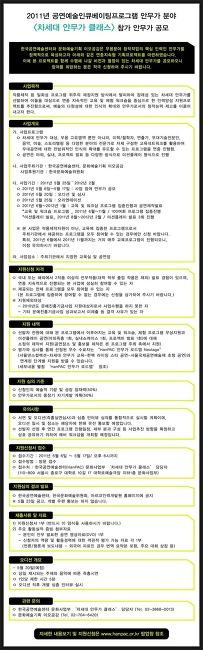 공연예술인큐베이션2011
