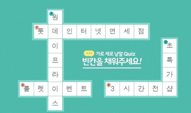 롯데 인터넷 면세점 듀팸 가로세로 낱말 퀴즈 정답~!