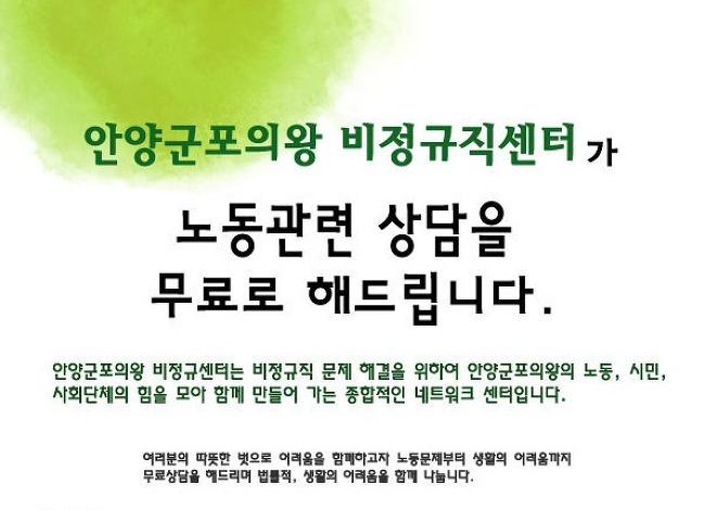 안양군포의왕 비정규직센터에서 무료노동상담..