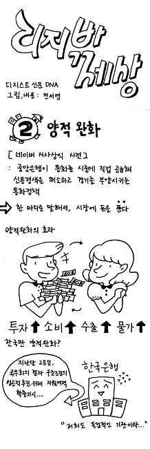 [디지밖세상 02] 양적완화