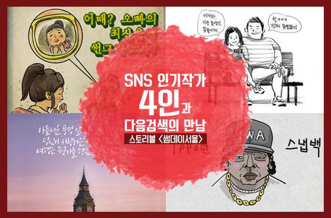 SNS 인기작가 4인과 다음검색의 만남 썸데이 서울!