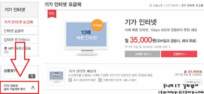 KT 기가인터넷 설치가능지역 조회