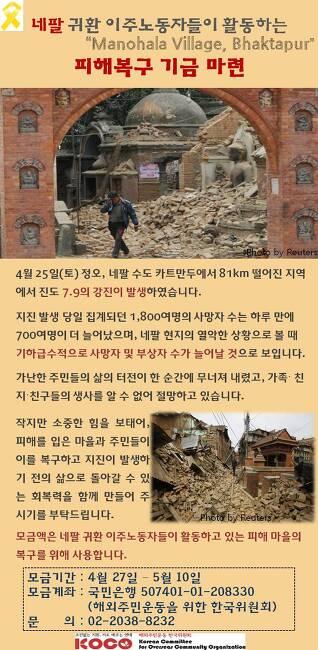 네팔 지진 피해 복구 기금 마련