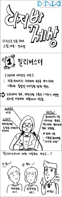 [디지밖세상 01] 필리버스터
