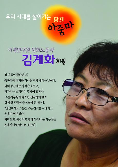 기계연구원 김계화 회원