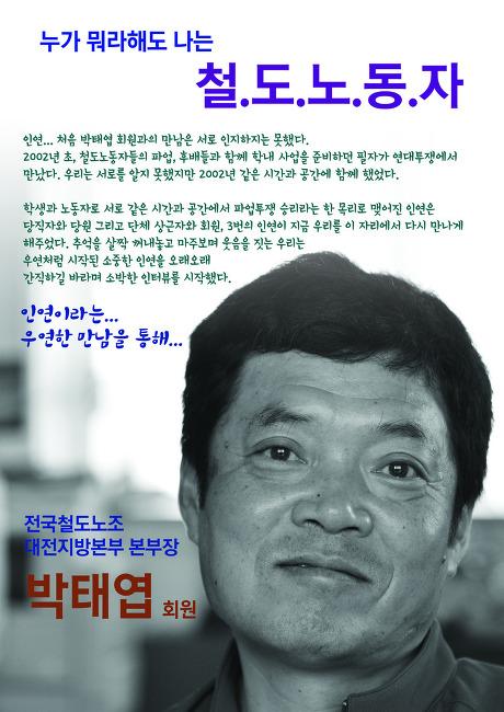 철도노조 대전지방본부 본부장 박태엽회원