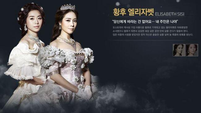 11일 11시에 만난 특별한 날 뮤지컬 <엘리자벳>