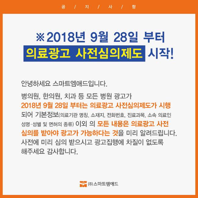 [공지]의료광고 사전심의제도 2018년 9월 28일부터 시행
