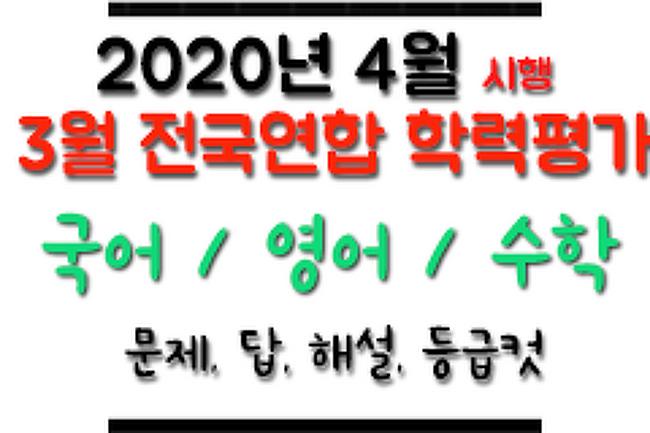 ▶ [2020] 고3 3월 모의고사 국어, 영어, 수학 - 문제 / 답 / 해설 / 등급컷 / 영어듣기