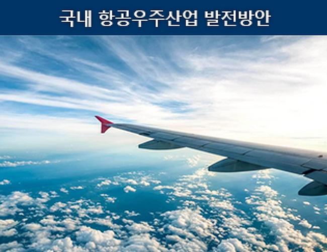 민간여객기의 안전한 비행을 위한 국방기술: 국방기술의 민간 파급효과(下)
