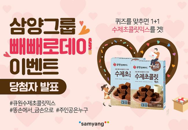 [당첨자 발표] 야, 너두 수제 초콜릿 만들 수 있어! 삼양그룹 빼빼로데이 이벤트 당첨자 발표