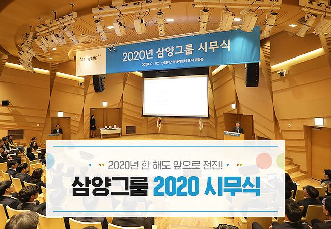 2020년 한 해도 앞으로 전진! 삼양그룹 2020 시무식