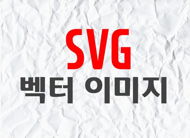 확대할 때 SVG이미지는 변화가 없다.