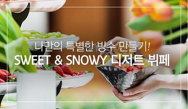 세상에 하나뿐인 나만의 빙수 만들기! <SWEET & SNOWY DESSERT BUFFET in 가든 바이 라쿠>