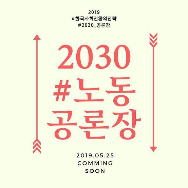 [한국 사회 전환의 전략] 2030 #노동공론장