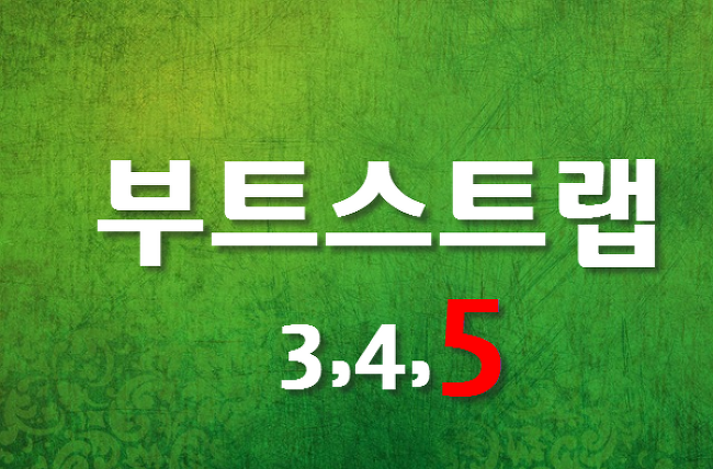 부트스트랩 버전 3,4,5 소식