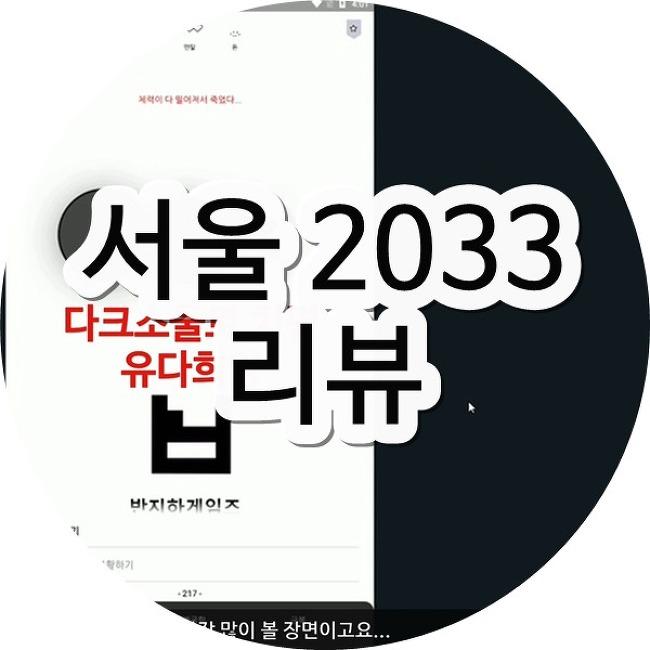 서울 2033 후원자 리뷰! 운빨X망겜이지만 괜찮..