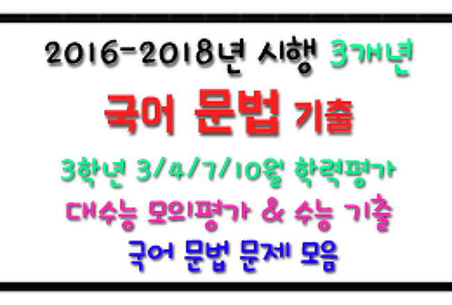 → [2016-2018년, 3개년] 국어 문법 기출 문제 모음(3학년 학평, 6월/9월 모의평가, 수능)