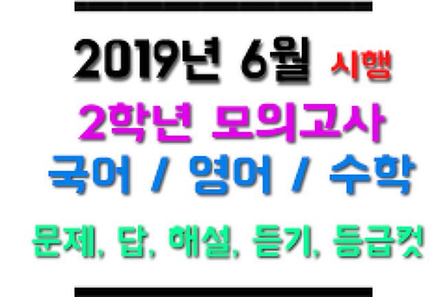 ▶ 2019 고2 6월 모의고사 국어, 영어, 수학 - 문제, 답, 해설, 등급컷, 영어듣기