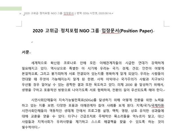 2020 고위급 정치포럼(HLPF) NGO그룹 입장문서_국문