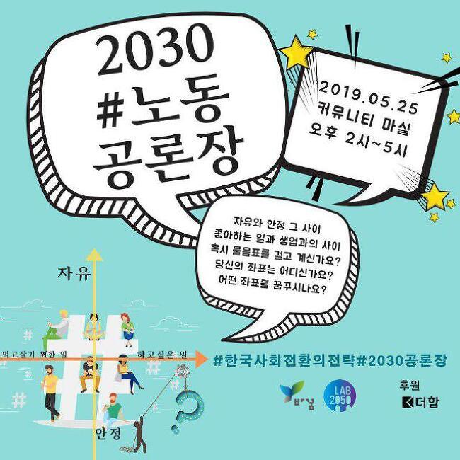 #2030한국사회전환의전략 #오픈공론장 스케치 영상 !