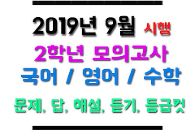 ▶ 2019 고2 9월 모의고사 국어, 영어, 수학 - 문제, 답, 해설, 등급컷, 영어듣기