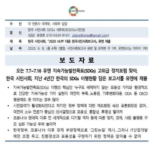 [보도자료] 한국시민사회, <2020 HLPF 대응 한국시민사회보고서> 유엔 제출