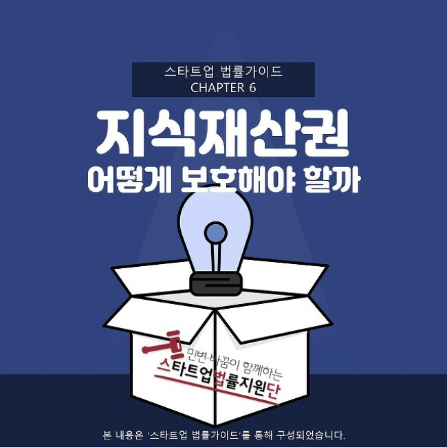 """스타트업법률가이드 CHAPTER6 """"지식재산권 어떻게 보호해야 할까"""""""