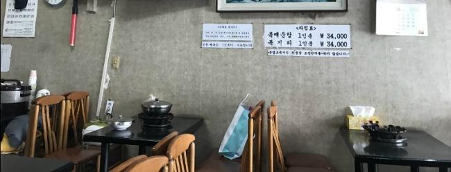 복어 독 걱정 말고 국회의원도 찾는 강서복집에서 즐겨보자