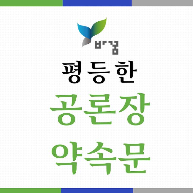 [공론장 약속문]바꿈 공론장 약속문을 소개합니다