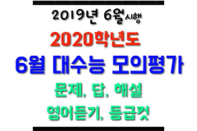 → [2019년 6월 시행] 2020학년도 6월 모의평가 기출 문제, 답, 해설, 영어듣기, 등급컷 - 국어/영어/수학/사탐/과탐
