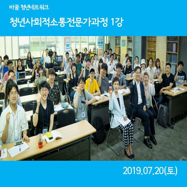 청년사회적소통전문가과정 1강 후기