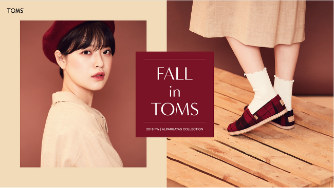 [Webdesign]Fall in TOMS
