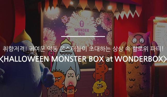HALLOWEEN MONSTER BOX at WONDERBOX: 취향저격! 귀여운 악동 몬스터들이 초대하는 상상 속 할로윈 파티!