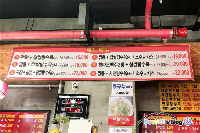 2019-08-29 / 서울 구로구 구로동, 명가교동짬뽕 구로디지털점