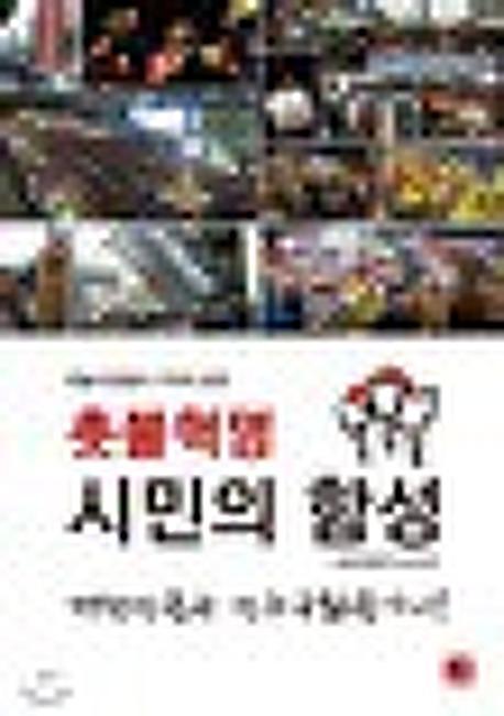 '촛불혁명 시민의 함성' 다시 읽으며...