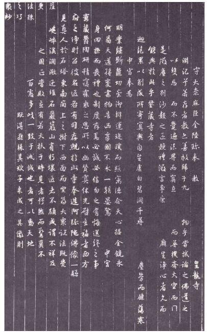 260년 왕희지 그늘에 가려진 김생, 김육진, 황룡사 스님