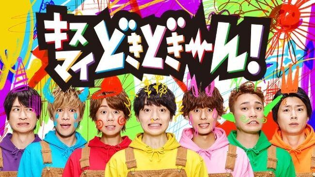 번역┃Kis-My-Ft2×dTV「キスマイどきどきーん!」公式サイト COMMENT 키스마이 멤버의 메시지