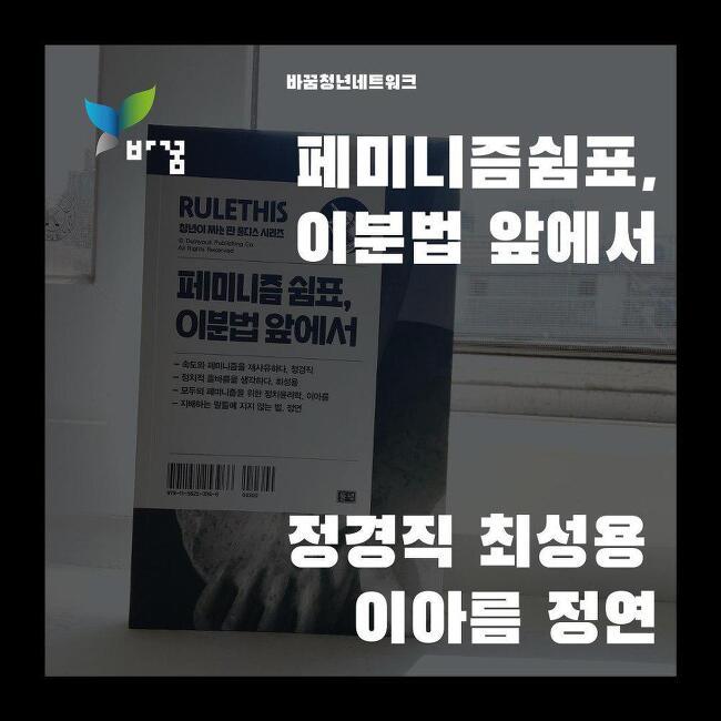 바꿈 청년도서<페미니즘 쉼표, 이분법 앞에서> 북토크 개최
