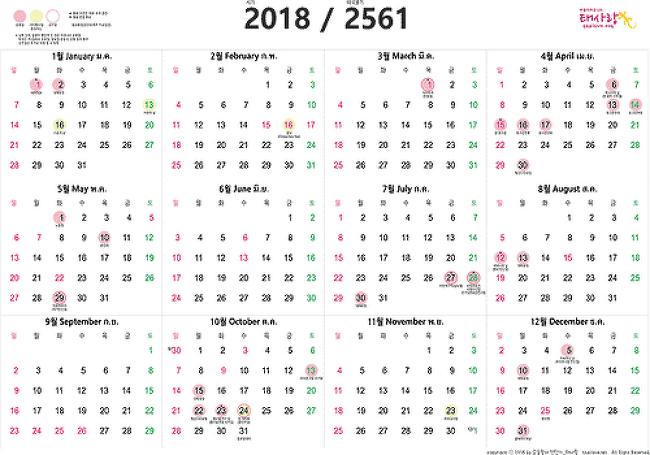 2018/2561년 태국달력