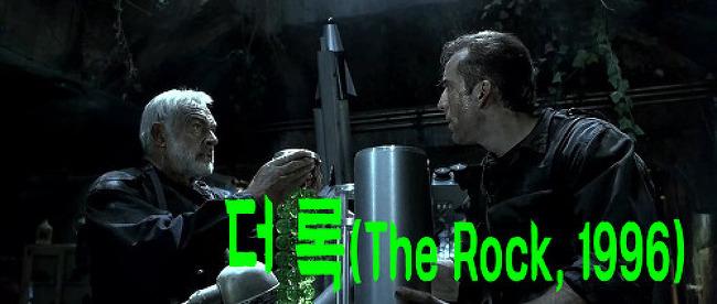영화 더 록(The Rock, 1996)-볼만한 고전영화..