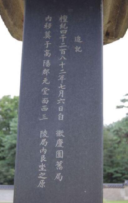 '미남자' 헌종과의 사랑 야사로 유명한 경빈 김씨 무덤의 원자리 71년만에 찾았다