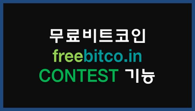 freebitco.in CONTEST : 프리비트코인 콘테스트는 무엇인가?