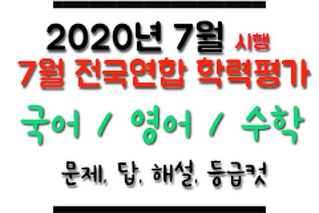 ▶ [2020] 고3 7월 모의고사 국어, 영어, 수학 - 문제 / 답 / 해설 / 등급컷 / 영어듣기
